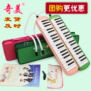 Chi Mei brand Melodica 32 key 37 key students for children and adults playing pianica package containing beginnerrun blowpipe