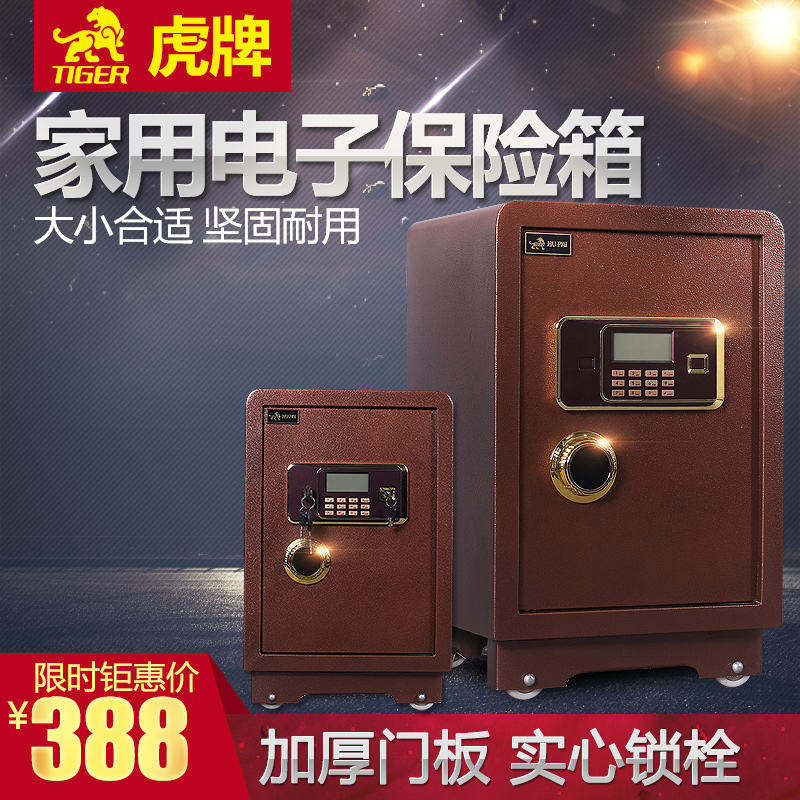 Tiger safe, safe deposit box, office wall, all steel double electronic lock, QBG-D50