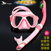 Yoogan snorkeling Sambo all dry adult scuba diving kit, snorkel, swimming, myopia, mirror case