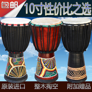 Africa 8 inch 10 inch 12 inch shougu Indonesia imported whole wood hollowed out Lijiang Philip African drum professional goatskin
