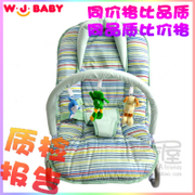 * Mocha * the world cradle baby comfort Chair recliner rocking chairs for children baby newborn baby boy gifts