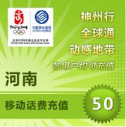Henan mobile recharge 50 yuan fast charge to the account automatically recharge seconds rush