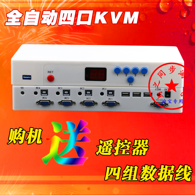 Xuan's KVM switches four USB computer automatically switches synchronizer special video game studios