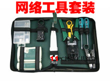 11 sets of network cable clamp Cable Tester Kit wire stripping knife knife Kit