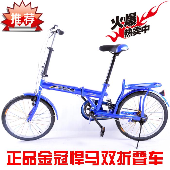 正品金冠悍马20寸单速双折叠车/休闲车/学生车/自行车/