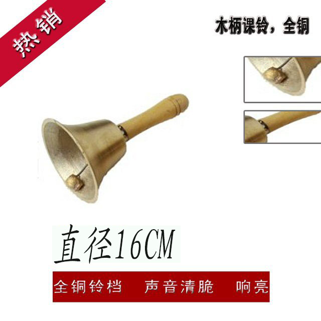 U entity instrument shop u lesson to heavy bell/bell/lesson 17 cm bell/two/hand bell/old man call bell