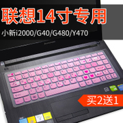 14 inch Lenovo laptop keyboard protective film cover g480/g40/s41/y470 new small i2000