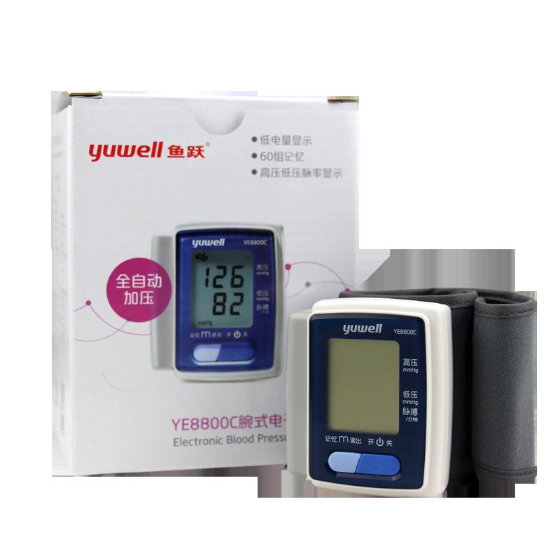 (腕式)鱼跃电子血压计家用YE8800C全自动血压仪腕式方便携带