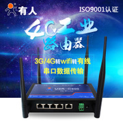 Package mail industrial-grade 3 g / 4 g wireless router mobile unicom, telecom netcom all wifi G800 - cable USR