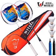 WITESS genuine badminton racket 2 adult beginner offensive lovers of double beat super light feather beat ymqp