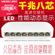 Mercury 8 All Gigabit switch, 1000M network monitoring, eight home cable divider, shunt switch