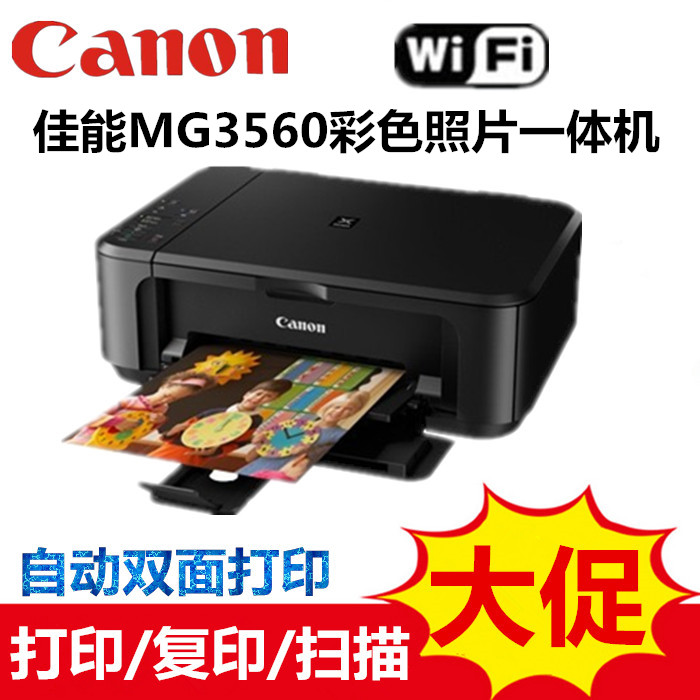 Canon MP230/MG3560 wireless inkjet all-in-one student home photo print copy scan