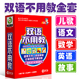 Genuine bilingual do not have to teach a full set of dvd early childhood literacy English teaching number Tang poetry CD songs