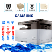Samsung K2200 printer one machine, A3 black and White Copier, laser copy, print, scan, multi-function Office