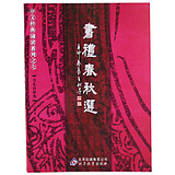 Book of Spring and Autumn Select a book Simplified Chinese Traditional Characters Wang Caigui Chinese classics recitation Guoxue enlightenment children early learning books large characters white phonetic alphabet no map reading literacy literacy
