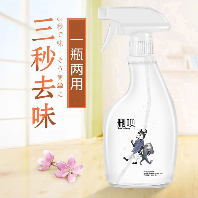 Deodorizer to urine, deodorization, deodorization, deodorization and deodorization of cat urine, dog urine and dog urine deodorant