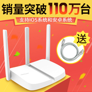 Mercury MW313R three antenna 300M wireless router through bridging WiFi home signal amplification