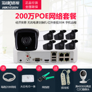 Hikvision 468 POE 2 million network monitoring equipment set HD monitor camera package