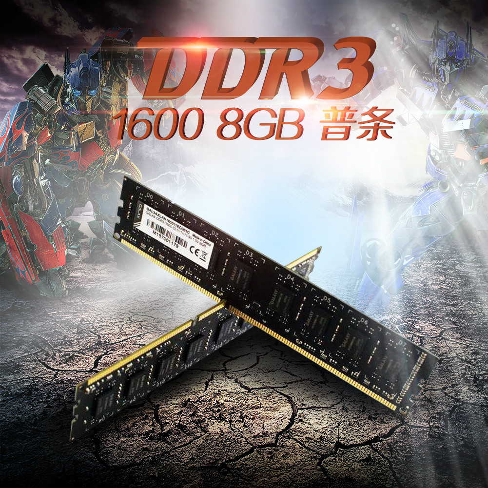 GALAXY DDR3 1600 8GB single compatible 1333Mhz desktop, computer memory, universal bar PCB
