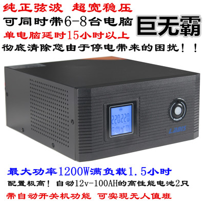The Division UPS uninterruptible power supply sh2000l sine wave 1200W can take 8 PCs single computer 15 hours