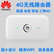 Huawei/Huawei E5573 4 g wireless router portable portable WIFI telecom, unicom three network card