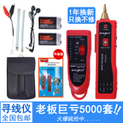 Multi function signal detector, line finder, wire finder, network tester, line detector, wire netting tool kit