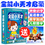 genuine children learn pinyin textbooks early childhood dvd literacy mathematics English bilingual do not teach CD Discs