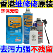 The maintenance guy motherboard plate washer water circuit board cleaning agent with tin lead-free with brush or + bottle