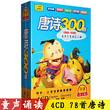 Genuine Tang poetry 300 young children baby Tang Tang three hundred early childhood education disciples read CD CD