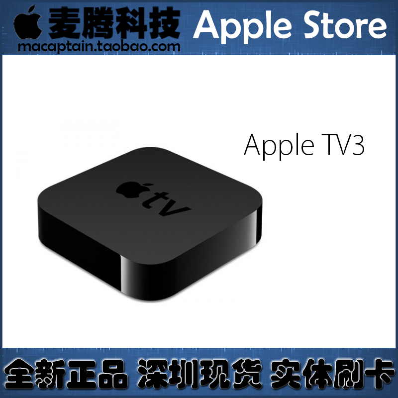 Apple apple tv3 tv3 generation MD199 player 1080 p hd network iphone intact quality goods