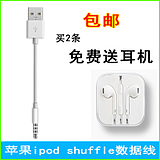 apple apple ipod shuffle76543 generation data cable MP3 Computer cable USB charger cable