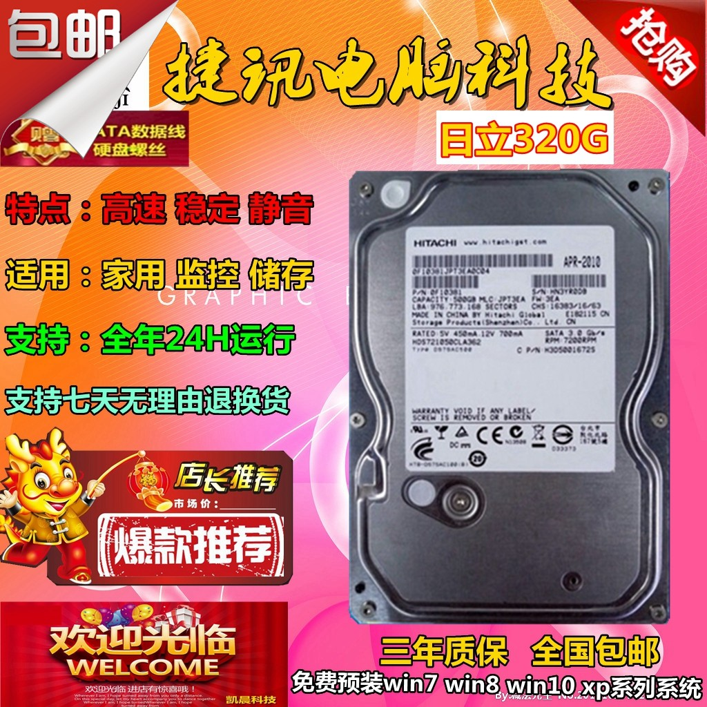 Single disc thin disk hgst/Hitachi 320G desktop hard disk monitor hard drive serial 7200 turn warranty three years