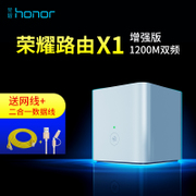 HUAWEI glory router X1 enhanced version of 1200M dual frequency intelligent WiFi high-speed stable home wireless extensions