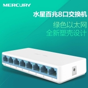 Porta mini commutatore Ethernet Mercury S108C Switch da 100 milioni di monitor per abitazione per uso domestico 8
