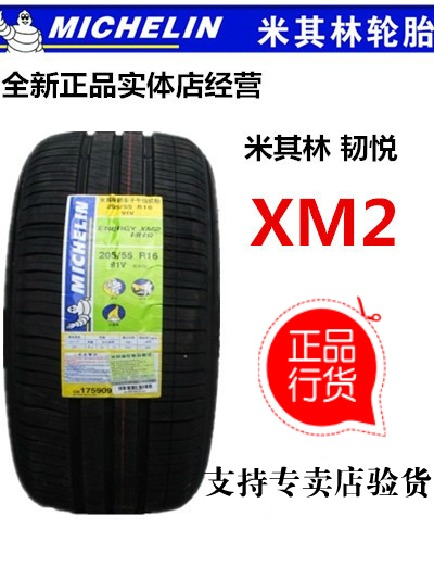 The real thing is released Michelin 205/65 r15 94 v XM2 toughening yue accord / / jingcheng cruze