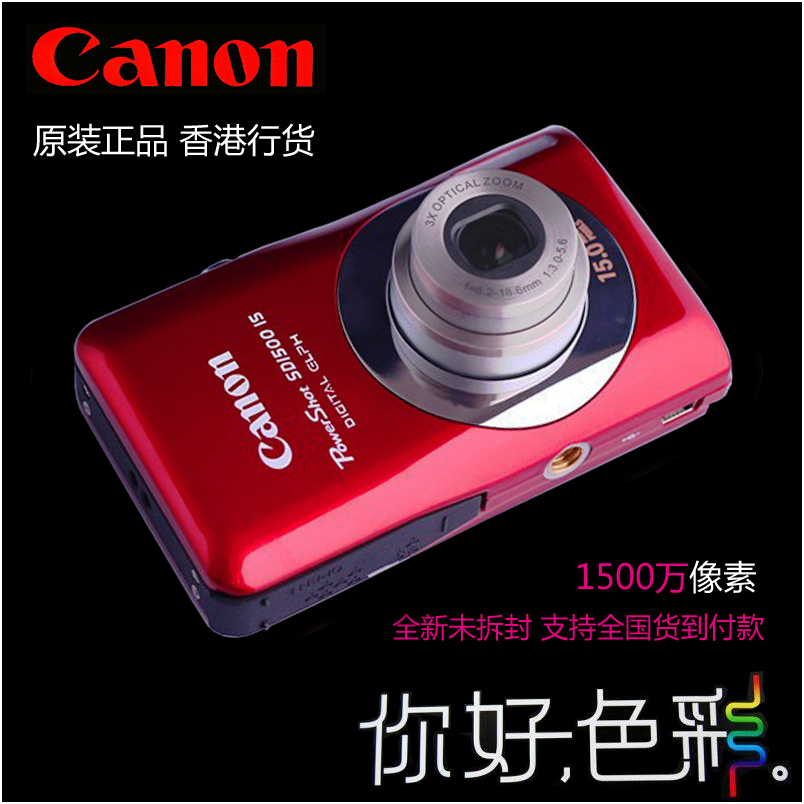 New HD digital camera Canon PowerShot A2500 Canon/15 million pixel camera