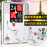 Young Yang Tai Chi 24 Forms 24 - simple fundamentals of teaching video tutorial book DVD discs