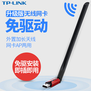 TP-LINK USB wireless network card desktop computer TPLINk laptop WIFI receiver WN726N