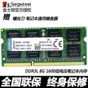 Kingston 3 generation DDR3L 1600 8G low voltage notebook computer memory is compatible with 1333
