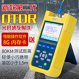 The second generation of OTDR optical time domain reflectometer fiber breakpoint tester fiber length tester