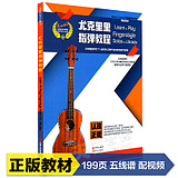 Yukiri Finger Tutorial Ukulele ukulele small guitar teaching video entry textbook score
