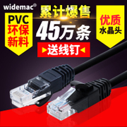 Widemac ultra five kinds of broadband network cable computer network finished 51015203050100 meters outside M
