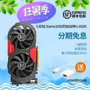 Seven rainbow GTX1050 2G game card iGame1050 flame ares U-2GD5 super GTX950 750