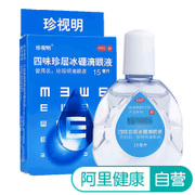 2 boxes of 38 yuan ZSM four flavor Jane boron layer of ice drops 15ml eye drops relieve visual fatigue and dry eye