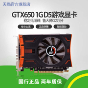 Genuine movie of GTX650 1G high-end graphics computer graphics than R7-350 HD6850 graphics card game