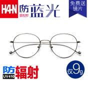Han HAN male anti blue computer radiation proof glasses spectacles mirror eye myopia female retro round box frame