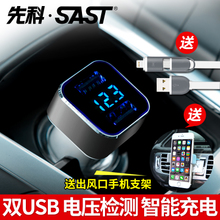 SAST USB car car charger car charger interface converter drive two seatand mobile phone