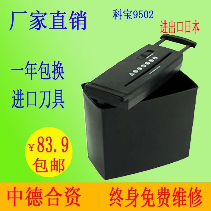 502 shredder blade Germany electric office small shredder shredder Mini household household strip