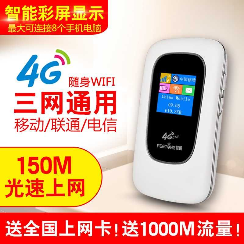 Telecom, China Unicom, wireless router, vehicle mobile, portable