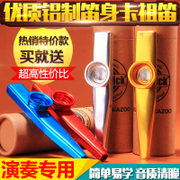 Metal kazoo kazoo flute guitar ukulele partner kazoo send round box multicolor optional